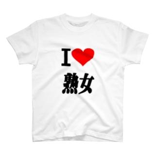 アイ ラブ 熟女 ( I  Love  熟女 ) T-shirts