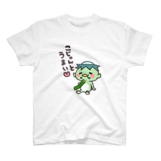かわのすけ(こじゃんとうまい) T-shirts