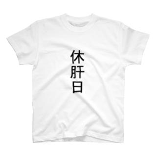 休肝日 T-shirts