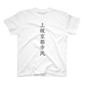 上級京都市民 T-shirts