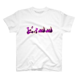 ピイエエTシャツ T-shirts