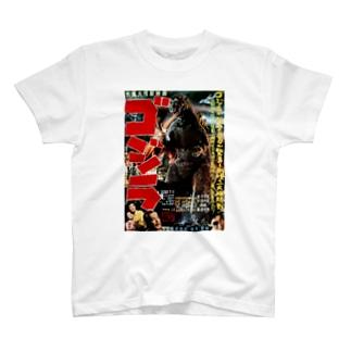 『 ゴジラのポスター 』 T-shirts