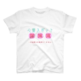 心霊スポット探検隊 T-shirts