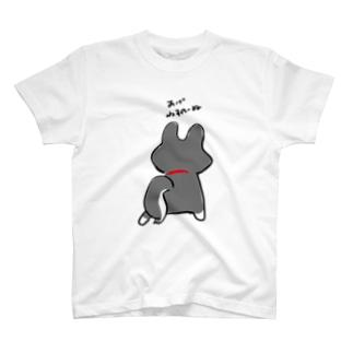 柴犬「あげわすれーぬ」黒柴 T-shirts