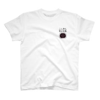 こしあん至上主義 T-shirts