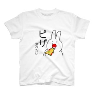 ピザ食べたい T-shirts