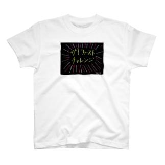ザ!ファーストチャレンジ T-shirts