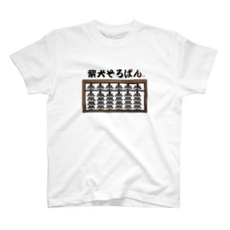 柴犬そろばん(黒柴) T-shirts