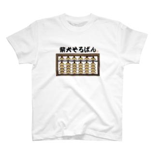 柴犬そろばん(赤柴) T-shirts