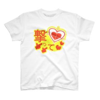 撃って T-shirts