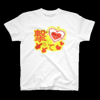 Toma_ganchanの撃って T-shirts