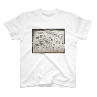 断絶ループ T-shirts