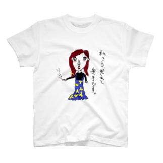 こう見えて、私、奥手です! T-shirts