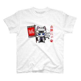 にゃーにゃー組 土方にゃー出陣! T-shirts