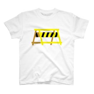 工事現場の通行止めイラスト3【マニアックなモノシリーズ】 T-shirts