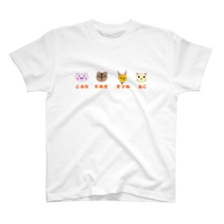 こぶたぬきつねこ T-shirts