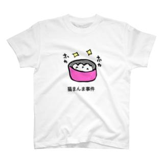 猫まんま事件 T-shirts