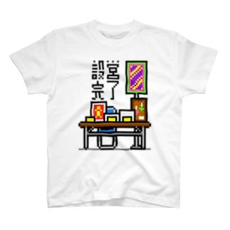 設営完了 T-shirts