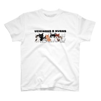 うちのこ8にゃんず - 文字入り T-shirts