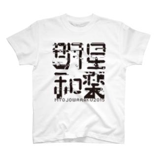 明星和楽 T-shirts