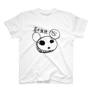 基本孤独 T-shirts