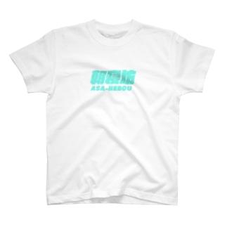 朝寝坊 T-shirts