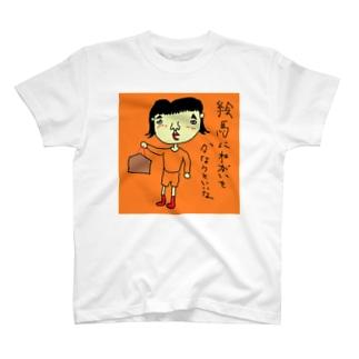 絵馬に願いをかいて、叶うといいね! T-shirts