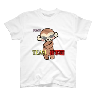 DQMSL猿軍団Tシャツ T-shirts