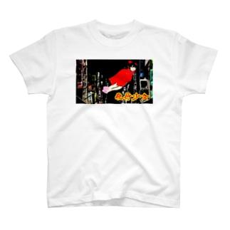 飛行少女 T-shirts