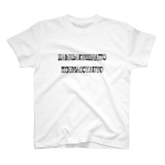 歯磨きしないとこうなっちゃうよ T-shirts