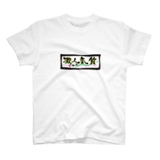 職人気質 T-shirts