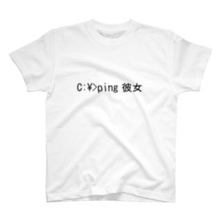 理系 ping 彼女 T-shirts