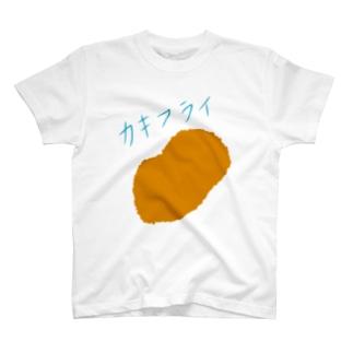 ニューカキフライ T-shirts