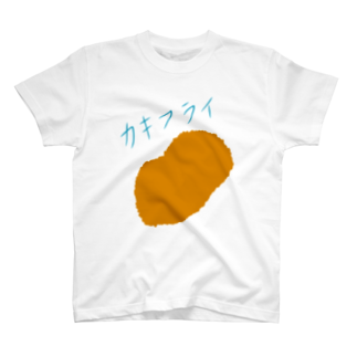 エリザベスゆきこのニューカキフライ T-shirts