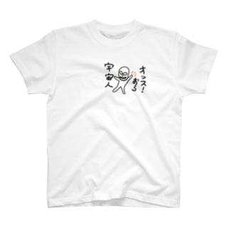 ワレワレハ宇宙人ダ❗️ T-shirts