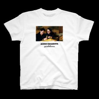 """みんなのかが屋の""""みんなのかが屋"""" @寿司龍 T-shirts"""