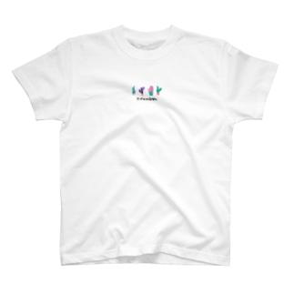 念ずれば花開く T-shirts