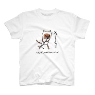 シャムネーコ3 T-shirts