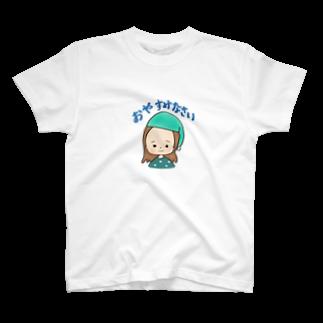 おで子、前を向け!/おで子ヒカル👨🏻🦲のおでこヒカルちゃん おやすみモード T-shirts
