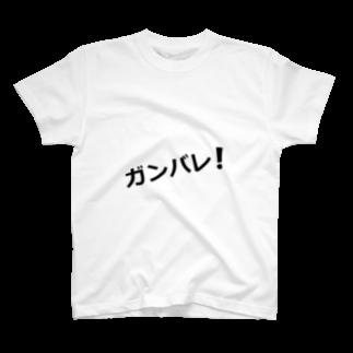 Japan-Joyful-Journeyの#0 「ガンバレ!」 ~日本~ T-shirts