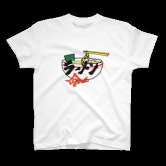 筆文字ショップのラーメン命 T-shirts