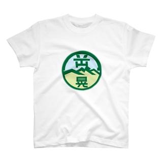 パ紋No.3438 岡部晃  T-shirts
