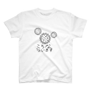 コロナウイルス T-shirts