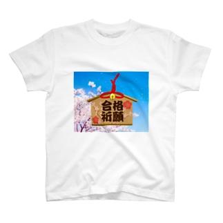 頑張れ受験生 T-shirts