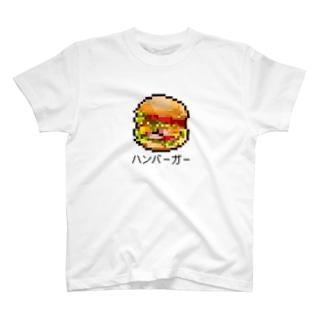 元帥屋のハンバーガー T-shirts