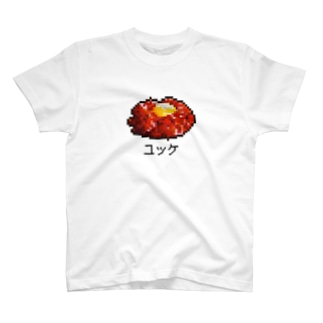 ユッケ T-shirts