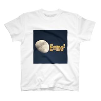 特殊相対性理論の公式 E equals m c squared T-shirts