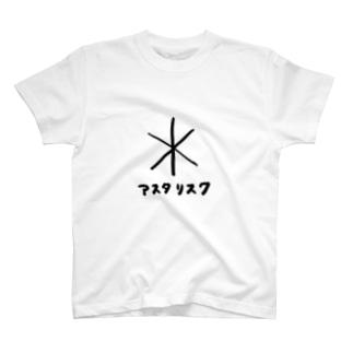 アスタリスク T-shirts