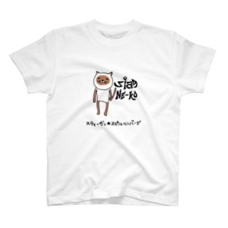 シャムネーコ4 T-shirts