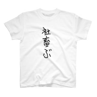 社畜ぶ T-shirts